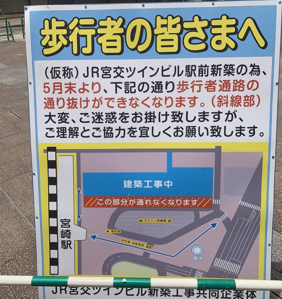 JR宮交ツインビル通行規制