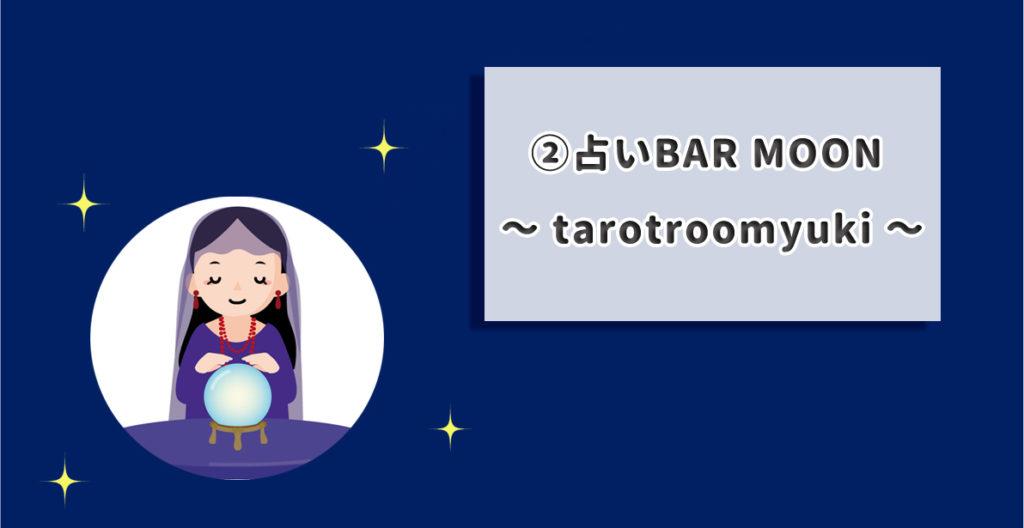 占いBAR MOON ~ tarotroomyuki ~