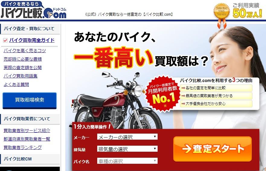 バイク比較.com