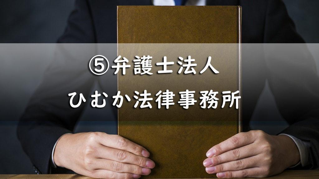 弁護士法人ひむか法律事務所