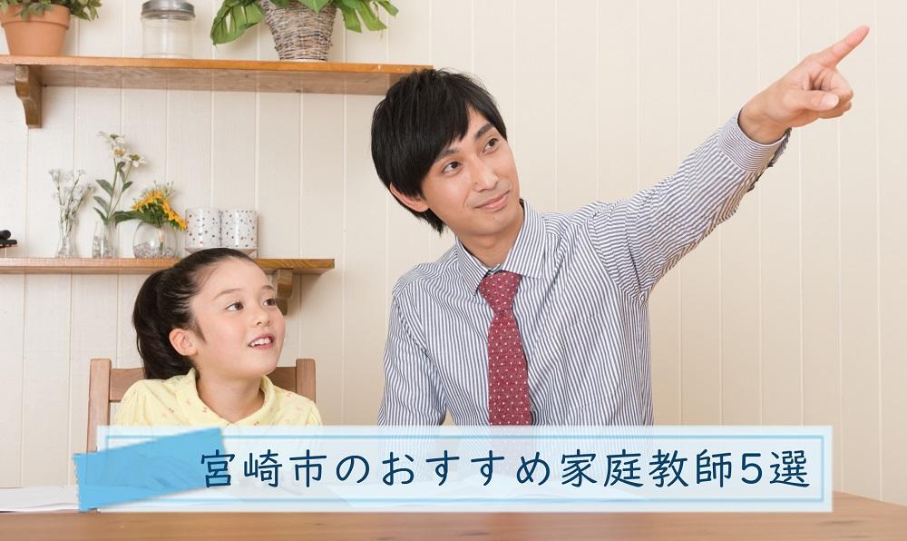 宮崎市のおすすめ家庭教師5選