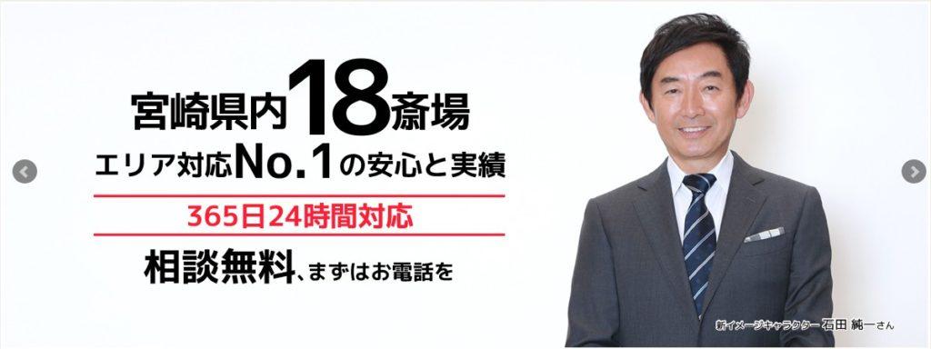 メモリード宮崎