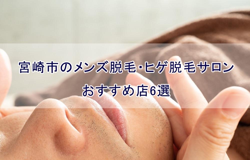 宮崎市のメンズ脱毛・ヒゲ脱毛サロンのおすすめ店6選