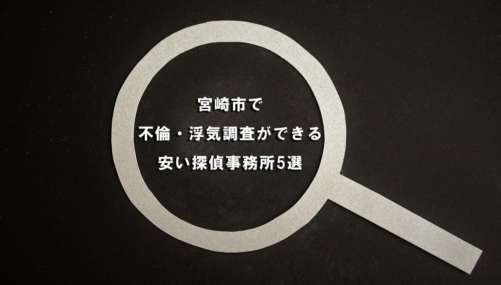 宮崎市で不倫・浮気調査ができる安い探偵事務所5選