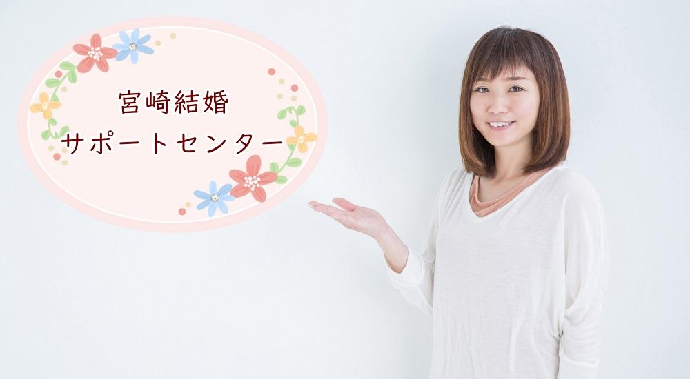 宮崎結婚サポートセンター