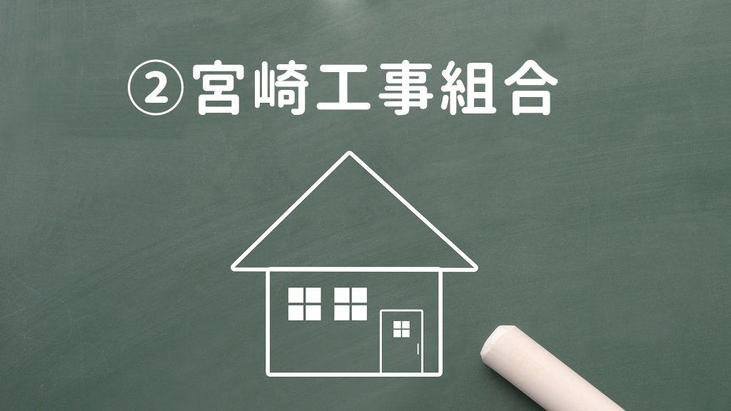 宮崎工事組合