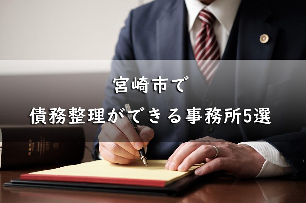 宮崎市で借金返済・債務整理が得意な弁護士・司法書士のリスト