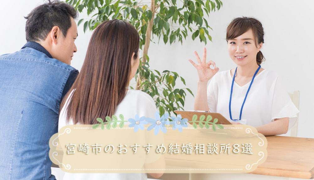 成婚率高め!宮崎市のおすすめ結婚相談所8選