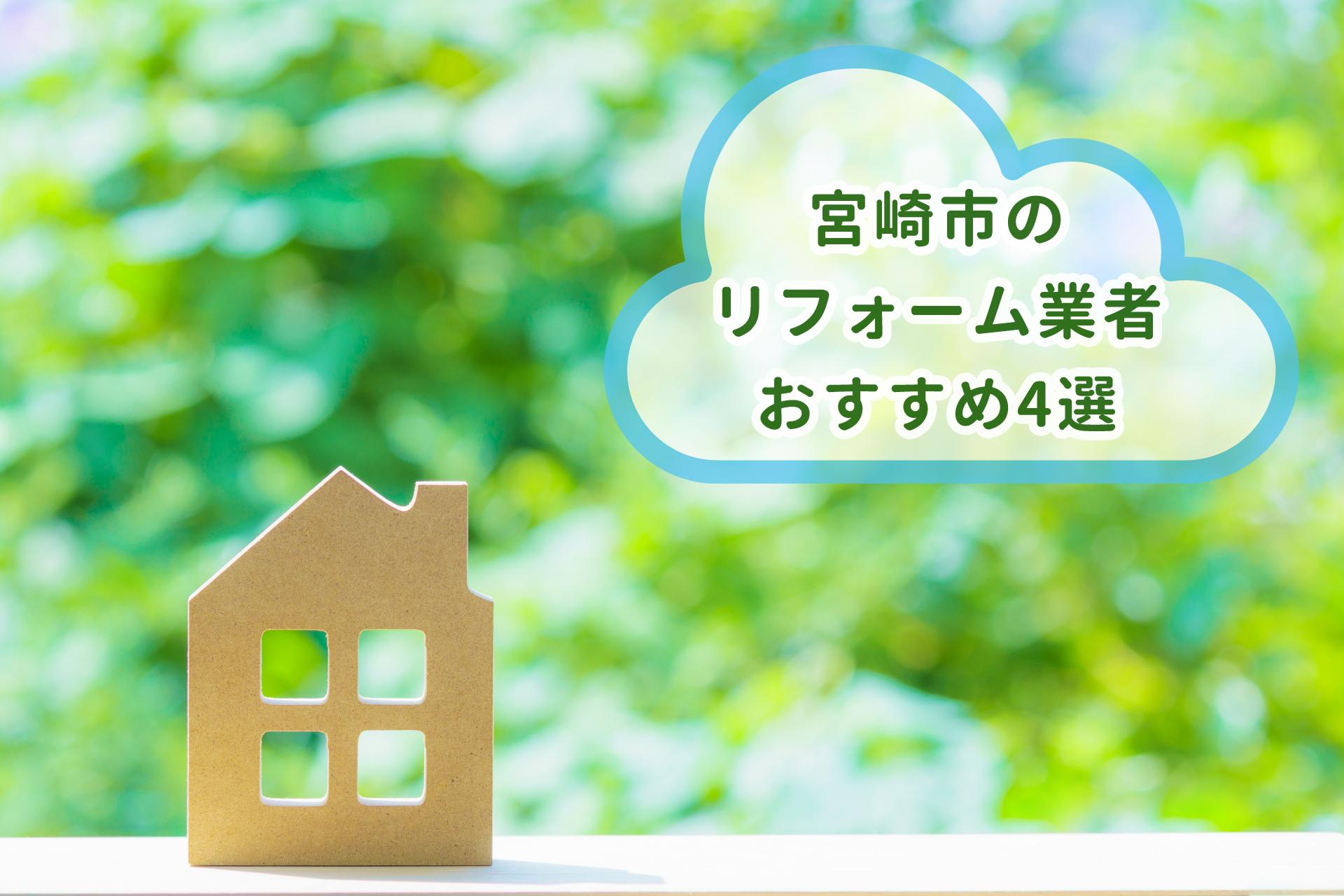 安くて安心!宮崎市のリフォーム業者おすすめ4選