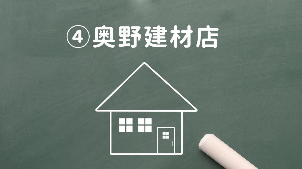 奥野建材店