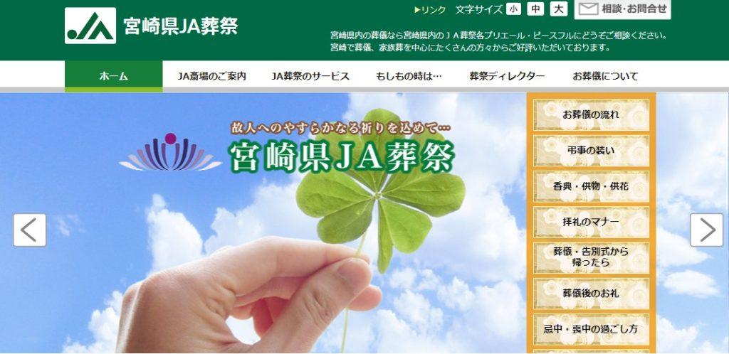 宮崎県JA葬祭(プリエール)