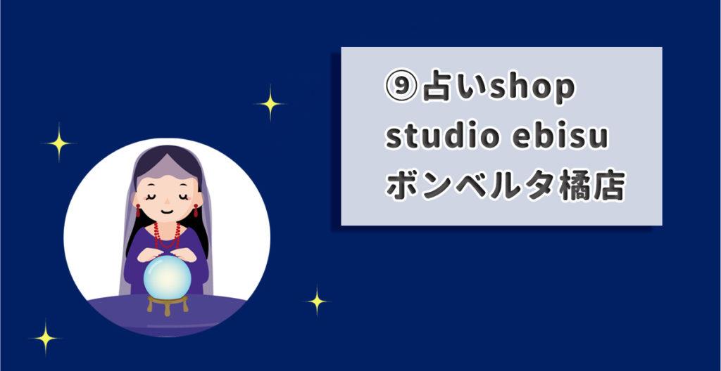 占いshop studio ebisu ボンベルタ橘店