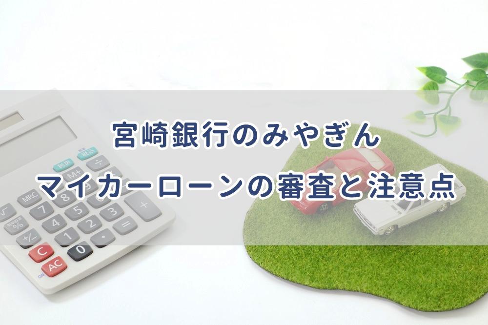 宮崎銀行のみやぎんマイカーローンの注意点と審査について解説