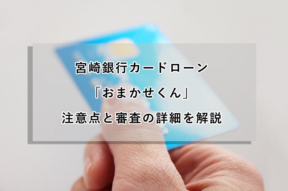 宮崎銀行カードローン「おまかせくん」の注意点と審査について解説