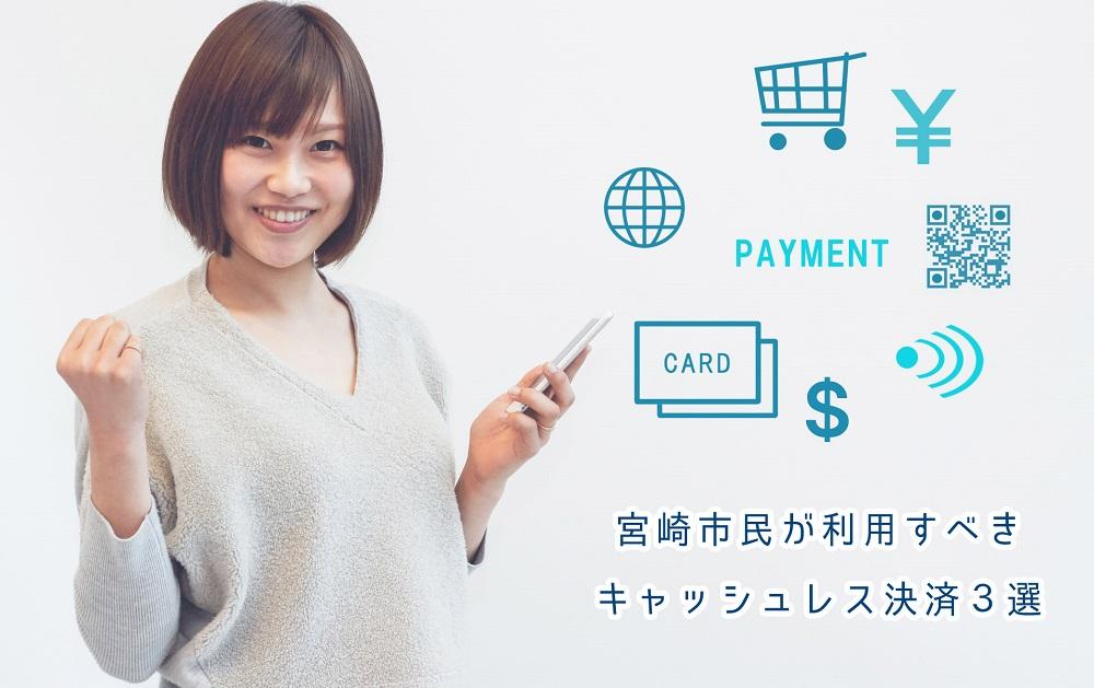 宮崎市民が利用すべきキャッシュレス決済を紹介