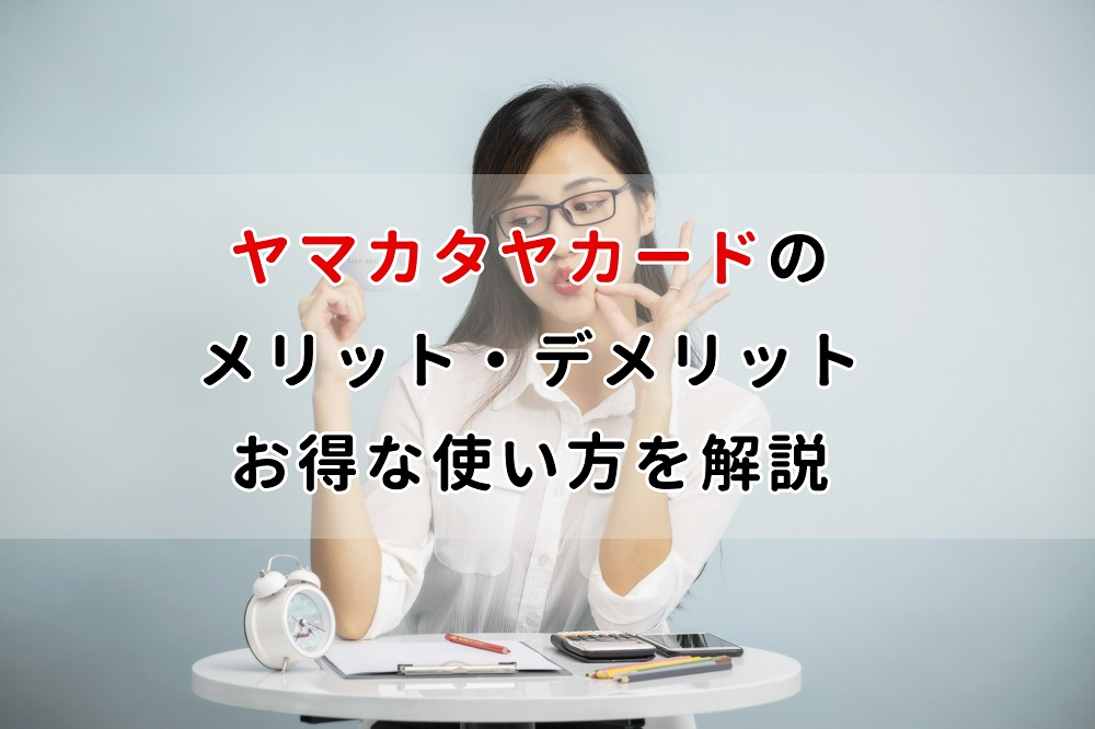 ヤマカタヤカードのメリット・デメリット、お得な使い方を解説