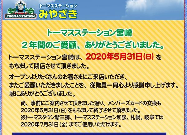 【トーマスステーション閉店のお知らせ】